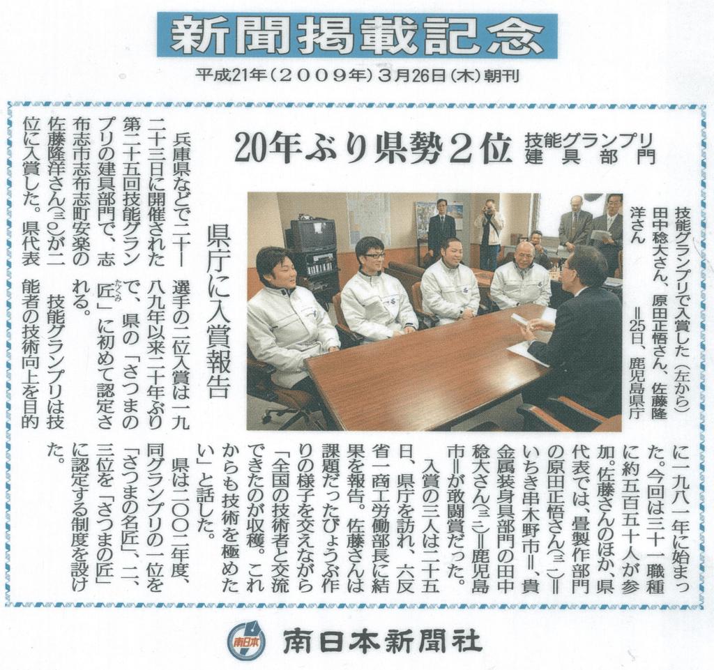 200903南日本新聞掲載
