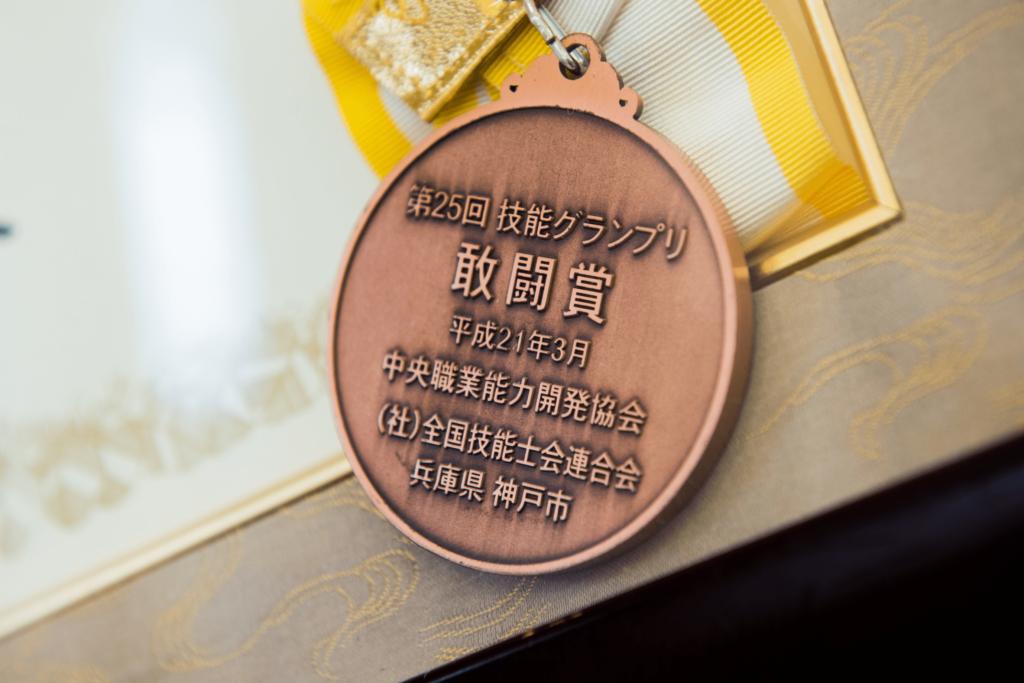 技能グランプリ敢闘賞