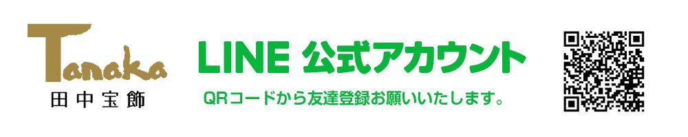 田中宝飾公式ライン